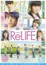 Relife (2017) afişi
