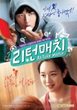 Return Match (2014) afişi