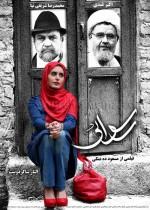 Rezalet (2012) afişi