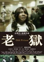 Rôgoku (2012) afişi