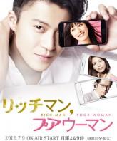 Rich Man, Poor Woman (2012) afişi