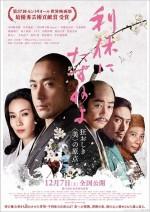 Rikyû ni tazuneyo (2013) afişi