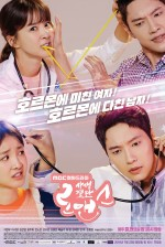 Risky Romance (2018) afişi