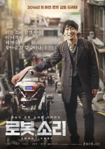 Sori: Voice From The Heart (2016) afişi