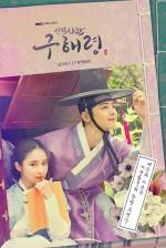Rookie Historian Goo Hae-Ryung (2019) afişi
