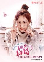 Ruby Ruby Love (2017) afişi