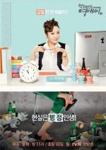 Rude Miss Young-Ae Sezon 14 (2015) afişi