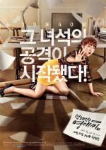 Rude Miss Young-Ae Sezon 15 (2016) afişi