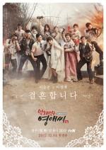 Rude Miss Young-Ae Sezon 16 (2017) afişi