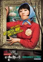 Rude Miss Young-Ae Sezon 4 (2008) afişi