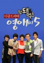 Rude Miss Young-Ae Sezon 5 (2009) afişi