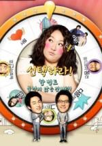 Rude Miss Young-Ae Sezon 7 (2010) afişi