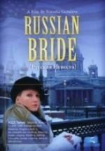 Russian Bride (2007) afişi