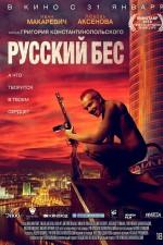 Russkiy Bes (2018) afişi