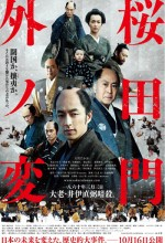 Sakuradamongai No Hen (2010) afişi