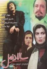 Salata-e Fasl (2005) afişi