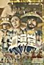 Samyeongdang (1963) afişi