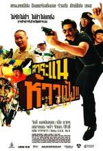 Saranair Haao Bpeng (2009) afişi