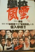 School On Fire (1988) afişi