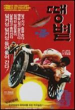 Scorching Sun (1984) afişi