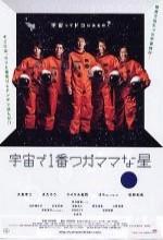 Selfish Planet (2010) afişi