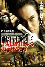 Sengoku Bancho Gachi-zamurai (2010) afişi
