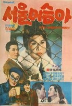 Seoul Daeseuma (1966) afişi