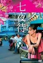 Nanayo (2008) afişi