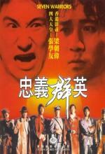 Seven Warriors (1989) afişi