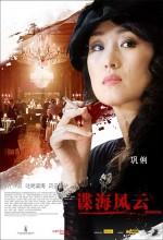 Şangay (2010) afişi