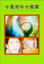 Shi Man Qing Nian Shi Wan Jun (1967) afişi