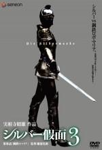 Shirubâ Kamen (2006) afişi
