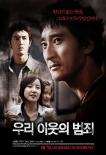 Sin Of A Family (2010) afişi