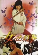 Sister Street Fighter (1974) afişi
