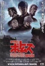 Sôkô Kihei Botomusu: Pêruzen Fairuzu Gekijô Ban (2009) afişi