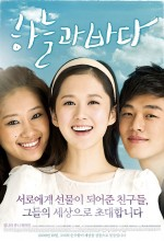 Sky And Sea (2009) afişi