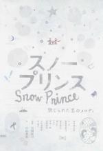 Snow Prince (2009) afişi