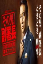 Sono Otoko, Fuku Shochô: Kyôto Kawara Machi Sho Jiken Fyairu
