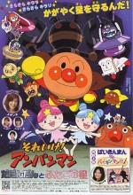 Soreike! Anpanman: Dadandan To Futago No Hoshi (2009) afişi