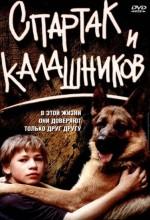 Spartak Ve Kalaşnikov (2002) afişi