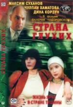 Sağırlar Ülkesi (1998) afişi