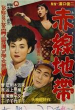 Utanç Sokağı (1956) afişi