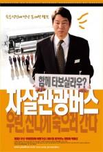 Suicide Bus (1998) afişi