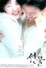 Sun Mool (2001) afişi