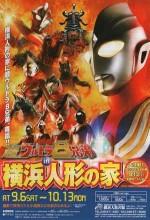 Superior Ultraman 8 Brothers (2008) afişi