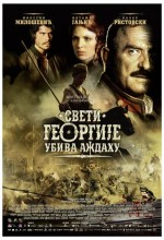 Sveti Georgije Ubiva Azdahu (2009) afişi