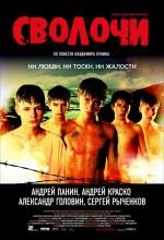 Svolochi (2006) afişi