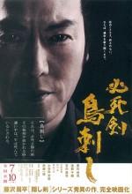 Sword Of Desperation (2010) afişi