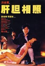 Sworn Brothers (1987) afişi