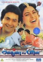Saajan Ka Ghar (1994) afişi